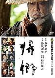 帰郷 [DVD]