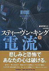 スティーヴン・キング『心霊電流(上下)』(文藝春秋)