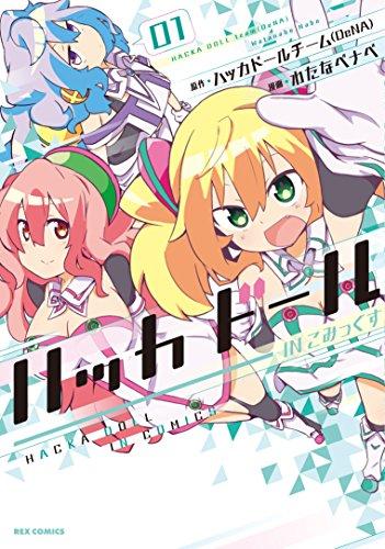 ハッカドールINこみっくす 01 (IDコミックス REXコミックス)