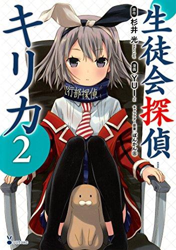 生徒会探偵キリカ(2) (シリウスコミックス)