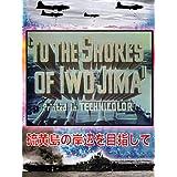 硫黄島の岸辺を目指して To The Shores of Iwo Jima(日本語字幕版)