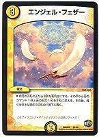 デュエルマスターズ/DMX-23/022/エンジェル・フェザー