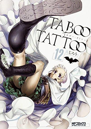 タブー・タトゥー 12 (MFコミックス アライブシリーズ)