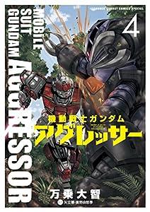 機動戦士ガンダム アグレッサー(4) (少年サンデーコミックススペシャル)