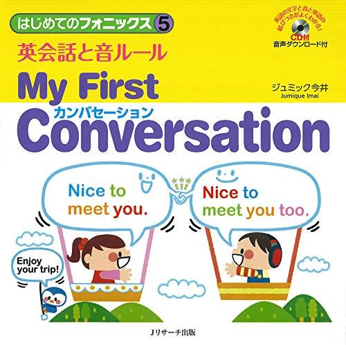はじめてのフォニックス5英会話と音ルール My First Conversation (はじめてのフォニックス 5)