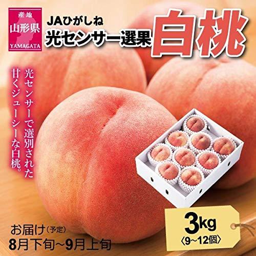 もも 桃 JAさくらんぼひがしね「山形の白桃」 秀品3kg(9?12個) 品種おまかせ