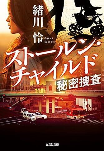 ストールン・チャイルド 秘密捜査 (光文社文庫)