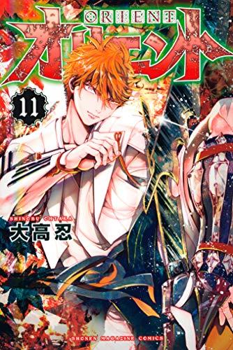 オリエント(11) (週刊少年マガジンコミックス)