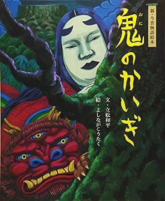 鬼のかいぎ (新・今昔物語絵本)