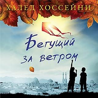 The Kite Runner                   Auteur(s):                                                                                                                                 Khaled Hosseini                               Narrateur(s):                                                                                                                                 Alexey Bagdasarov                      Durée: 13 h et 47 min     1 évaluation     Au global 5,0