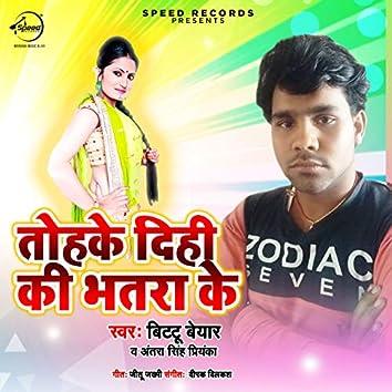 Tohke Dihi Ki Bhatra Ke - Single