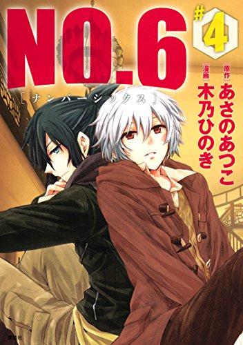 NO.6 [ナンバーシックス](4) (ARIAコミックス)