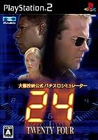 大都技研公式パチスロシミュレーター 『24-TWENTY FOUR-』
