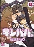 キレパパ。 4 (ドラコミックス 208)