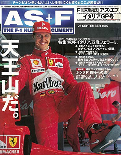 AS+F(アズエフ)1997 Rd13 イタリアGP号 [雑誌]