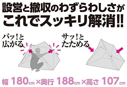 山善キャンパーズコレクションパッとサッとテントブラックタイダイTW-MF15UV(BTD)