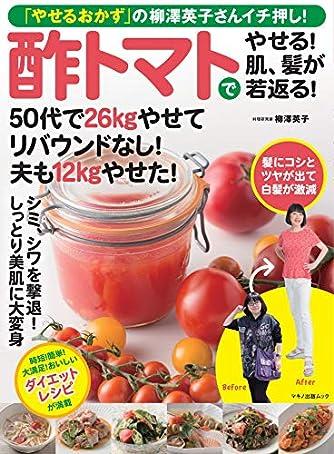 酢トマトでやせる! 肌、髪が若返る! (「やせるおかず」の柳澤英子さんイチ押し!)