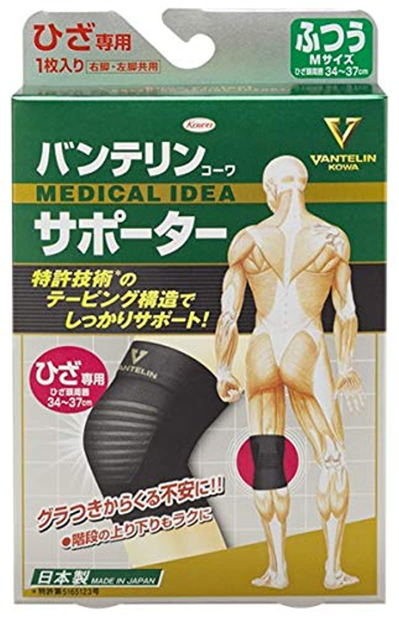 塩辛い群れモッキンバード興和(コーワ) バンテリンコーワサポーター ひざ専用 ふつうMサイズ ブラック