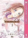 センチメンタル キス 1 (マーガレットコミックスDIGITAL)
