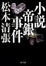 表紙: 小説帝銀事件 新装版 (角川文庫) | 松本 清張