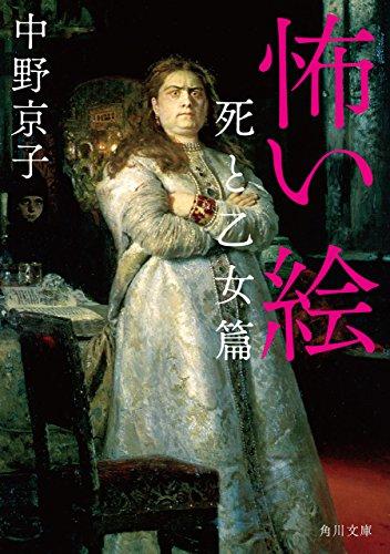 怖い絵 死と乙女篇 (角川文庫)