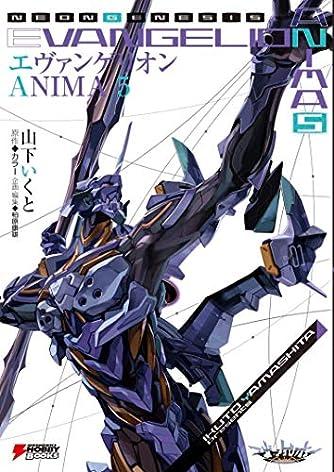 エヴァンゲリオン ANIMA 5 (DENGEKI HOBBY BOOKS)