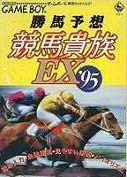勝馬予想競馬貴族EX'95