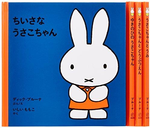 1才からのうさこちゃんの絵本セット1(全4冊)