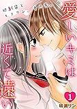 愛しいキミは近くて遠い ~幼馴染とキスフレ、その先。~(1) (ロマ☆プリ)