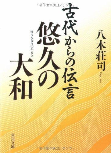 古代からの伝言 悠久の大和 (角川文庫)の詳細を見る