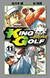 KING GOLF (11) (少年サンデーコミックス)