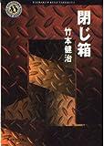 閉じ箱 (角川ホラー文庫)
