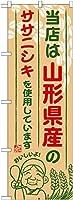 のぼり 山形県産のササニシキ SNB-891 [並行輸入品]