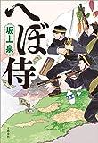へぼ侍 (文春e-book)