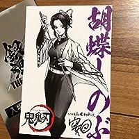 銀魂 映画 入場者特典 鬼滅の刃イラストカード 胡蝶しのぶ