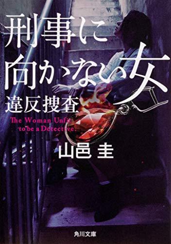 刑事に向かない女 違反捜査 (角川文庫)