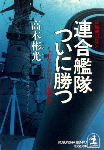 連合艦隊ついに勝つ~ミッドウェーからレイテ海戦まで~ (光文社文庫)