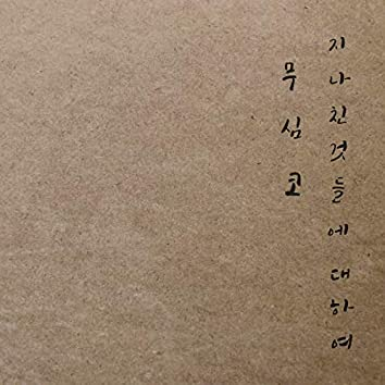 About things that go by casually 무심코 지나친 것들에 대하여