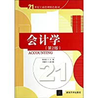 Accounting (2nd Edition 21st Century Business Administration Features textbooks)(Chinese Edition)