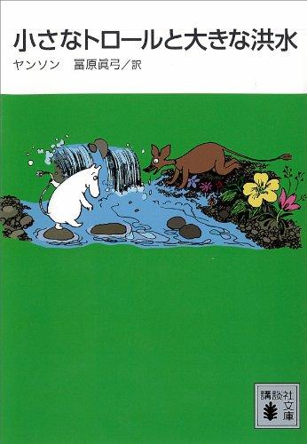 小さなトロールと大きな洪水 (講談社文庫)
