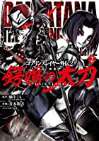 ゴブリンスレイヤー外伝2 鍔鳴の太刀-ダイ・カタナ- 第02巻