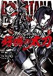 ゴブリンスレイヤー外伝2 鍔鳴の太刀《ダイ・カタナ》(2) (ガンガンコミックス UP!)