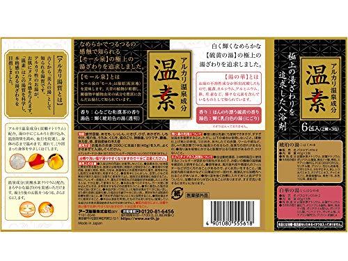 【医薬部外品】温素入浴剤琥珀の湯&白華の湯詰合せパック6包入[各3包]