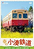 春の小湊鉄道 全線往復 [DVD] - ビコム ワイド展望