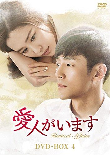 愛人がいます DVD-BOX4 - キム・ヒョンジュ, チ・ジニ, イ・ギュハン, パク・ハンビョル, チェ・ムンソク