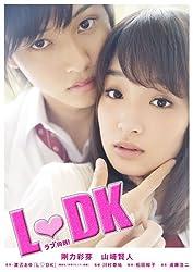 映画「L・DK」@よみうりホール