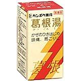 【第2類医薬品】葛根湯エキス錠クラシエ 120錠