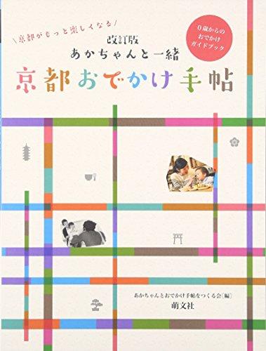 改訂版 あかちゃんと一緒 京都おでかけ手帖の詳細を見る