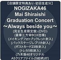 【店舗限定特典あり・初回生産分】NOGIZAKA46 Mai Shiraishi Graduation Concert 〜Always beside you〜(完全生産限定盤) (DVD) (豪華三方背BOX仕様) (メイキングフォトブックレット封入) (バックステージレプリカ封入) (ポストカード23枚封入) (トレカ5枚封入) (乃木坂46オリジナルA5クリアファイル(S絵柄)付)