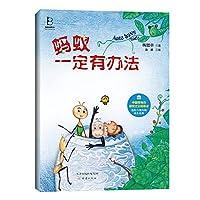 """蚂蚁一定有办法(""""虫虫领导力""""系列首发作品,""""中国领导力研究之父""""杨思卓送给小读者的成长礼物!以""""六维领导力""""为理论基石,帮助孩子提高情商,全面发展。)"""